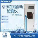 HT-1000Zn型水质锌在线自动监测仪