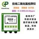 GP在線二氧化氯檢測儀-檢測準-品質優