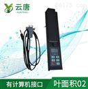 叶面积测量仪YT-YMJ02