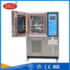 光电元器件高低温试验箱