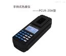 PCLR-20A手持式色度仪