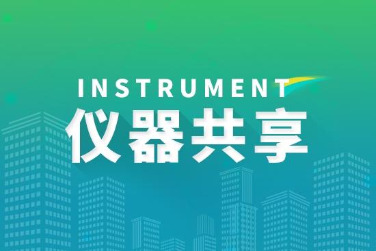 东莞科研仪器设备共享平台启用
