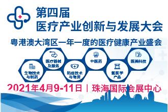 第四届医疗产业创新与发展大会
