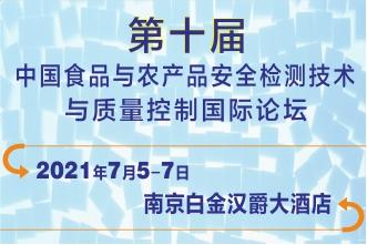 第十届中国食品与农产品安全检测技术与质量控制国际论坛