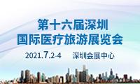 第十六届深圳国际医疗旅游展览会