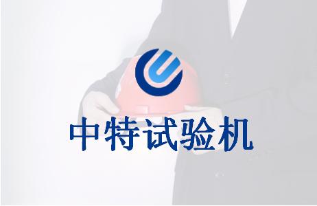做精品試驗機制造者 濟南中特展現品牌實力