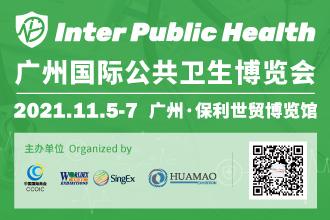 广州国际公共卫生博览会