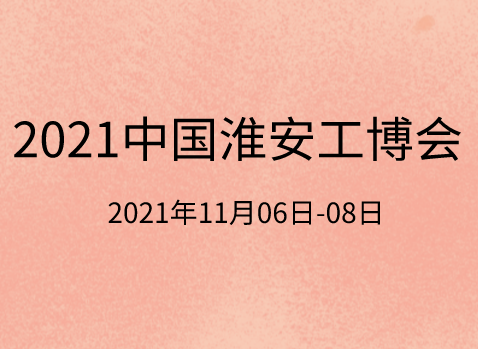 淮安机床展,2021中国淮安工博会招商盛大启动