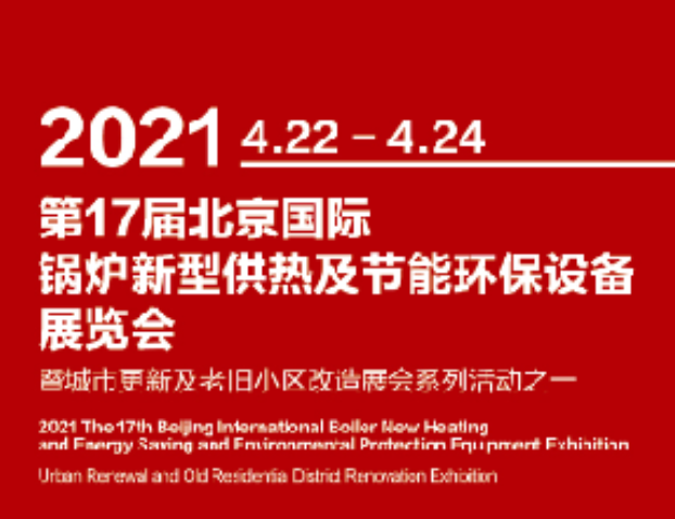 """""""冬暖夏凉""""-诚挚邀请您参加2021北京国际供热制冷展参观指南!"""
