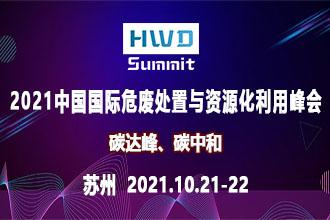 2021中国国际危废处置与资源化利用峰会与您相约10月苏州