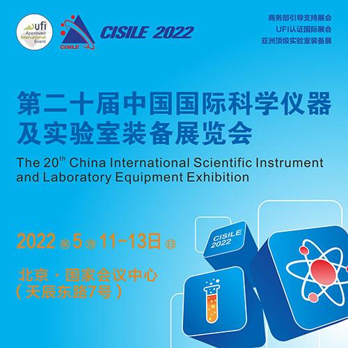 CISILE2021科仪展圆满闭幕 感谢三日相遇 未来愿与你同行!