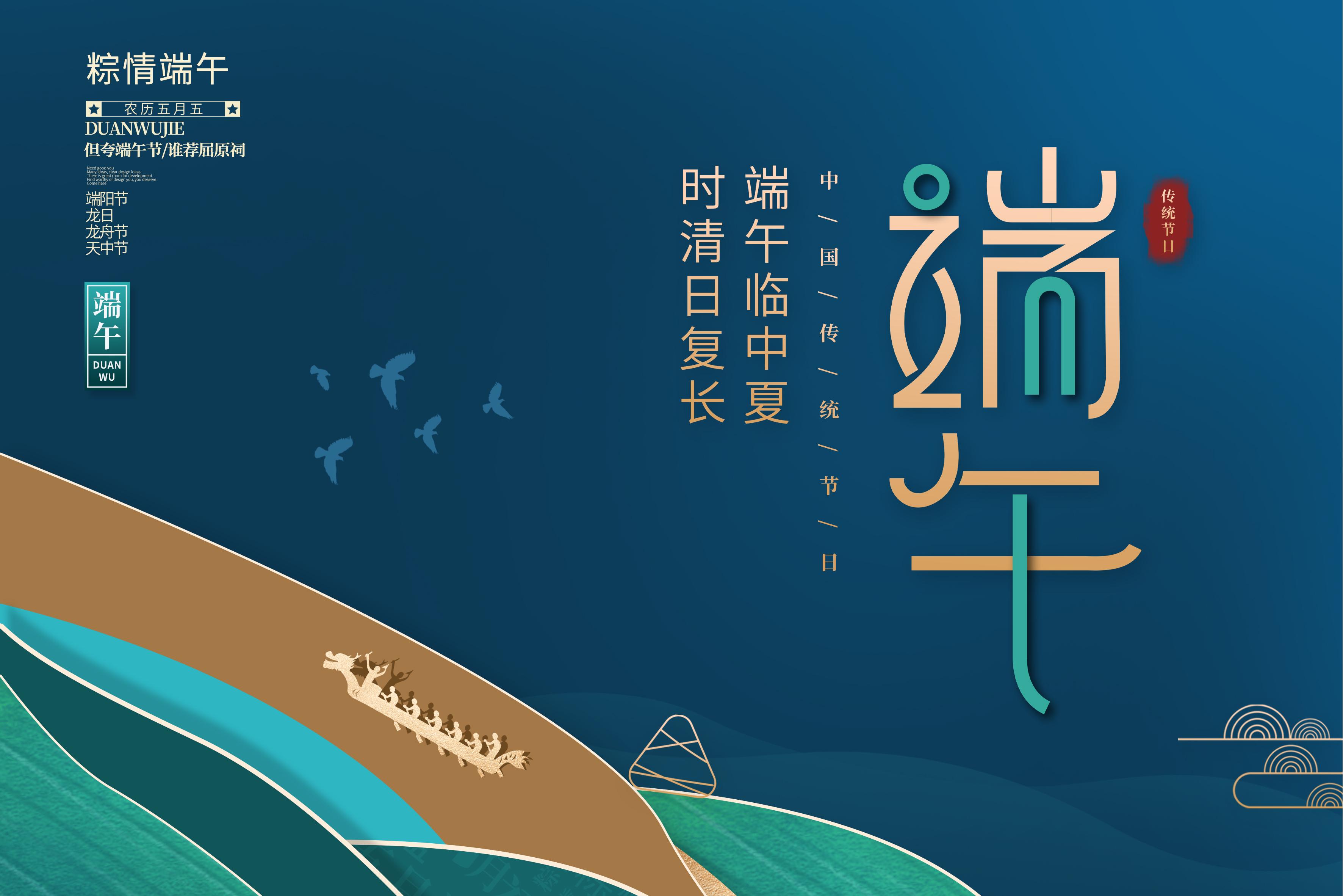 """万水千山""""粽""""是情 仪器网2021端午放假通知"""