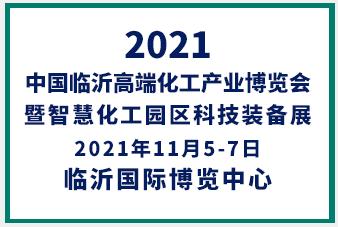 2021中国(临沂)高端化工产业博览会 暨智慧化工园区科技装备展