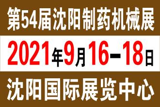 2021东北(沈阳)制药机械展(第54届)