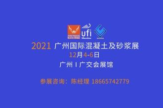 2021广州混凝土及砂浆展邀您共享新基建万亿商机