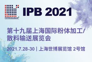 守望灯塔,共筑辉煌彼岸,第十九届IPB上海国际粉体展圆满落幕