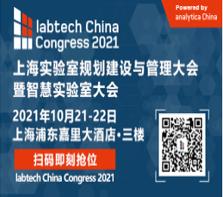 平行论坛合集丨labtech China Congress深度拆解可持续、智慧、安全实验室建设