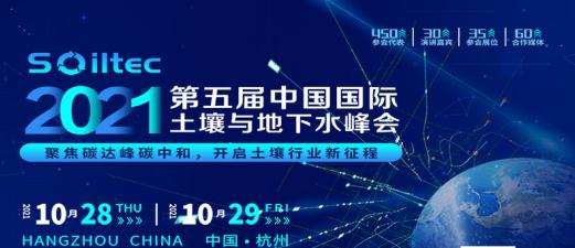 诚邀您参加第五届中国国际土壤和地下水峰会,与您准时相约10月28-29日!