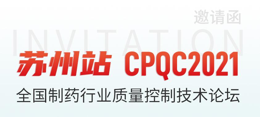 元析在行动-苏州站 CPQC2021全国制药行业质量控制技术论坛